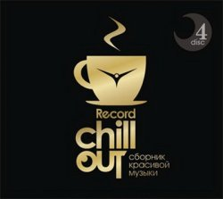 MP3 RECORD CHILL-OUT 1-4 (2008)