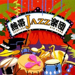 Label: Jvc Japan Жанр: Jazz, Big Band, Swing,