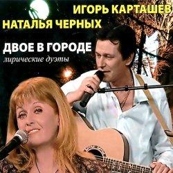 Жанр: Авторская песня, Романс Год выпуска: 2011