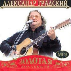 Александр Градский - Золотая Коллекция (2011)