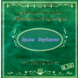 Булат Окуджава - Большая Российская Музыкальная Энциклопедия (2000)
