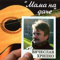 Вячеслав Хрипко - Мама на даче (2012)