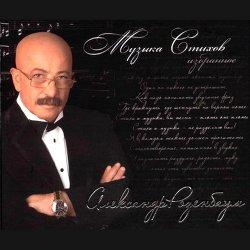 Александр Розенбаум - Музыка Стихов. Избранное (2011)
