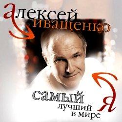 Алексей Иващенко - Самый лучший в мире Я (2012)
