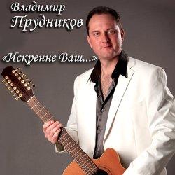 Владимир Прудников - Искренне Ваш... (2012)