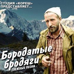 Бородатые Бродяги - Таёжные песни (2012)